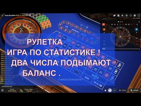 рулетка европейская онлайн без регистрации