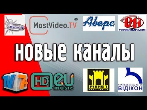 Новые каналы на спутнике Amos-7 4W. Региональные спутниковые каналы DVB-S2.