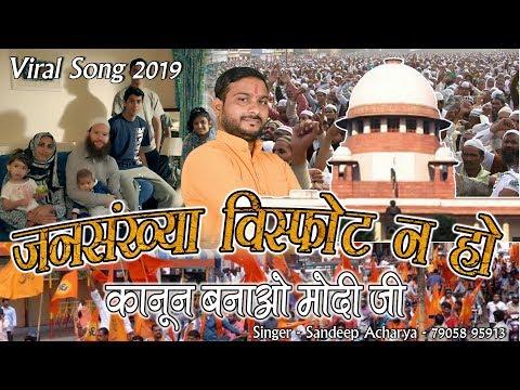 क्या बोल दिये मोदी जी ! जनसंख्या विस्फोट न हो !! Sandeep Acharya ! 2019 Ka Hit Song Ek Bar Sune?
