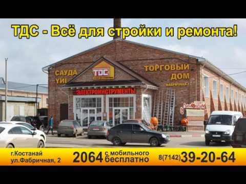Купи двери  по акции и обои со скидками до 40% в ТДС, г. Костанай и г. Рудный