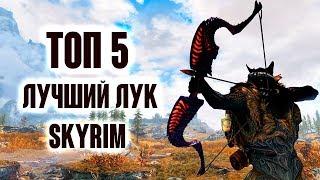 Skyrim - ТОП 5 ЛУЧШИЙ ЛУК В СКАЙРИМЕ + СЕКРЕТЫ!
