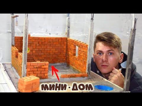 СТРОИМ МИНИ ДОМ - DIY