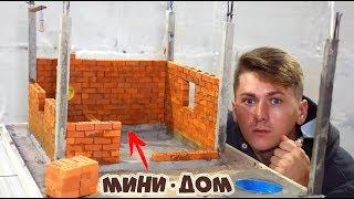 как сделать мини дом