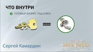 Обзор методики «100% УСПЕХ»! Готовый бизнес под ключ с доходом от 100000 рублей в месяц!