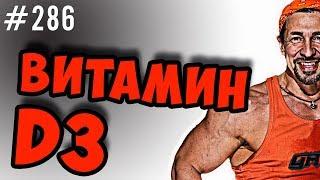 витамин Д или D гормон.