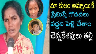 Chennakeshavulu mother about her son's Love Marriage   Lover Marriage Story   T2KNEWS