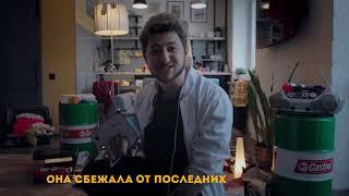 IROH Кремовый Пирог Official Music Video