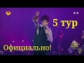 Настоящее видео 5 тур - Димаш Кудайбергенов - Uptown Funk шоу I am a Singer
