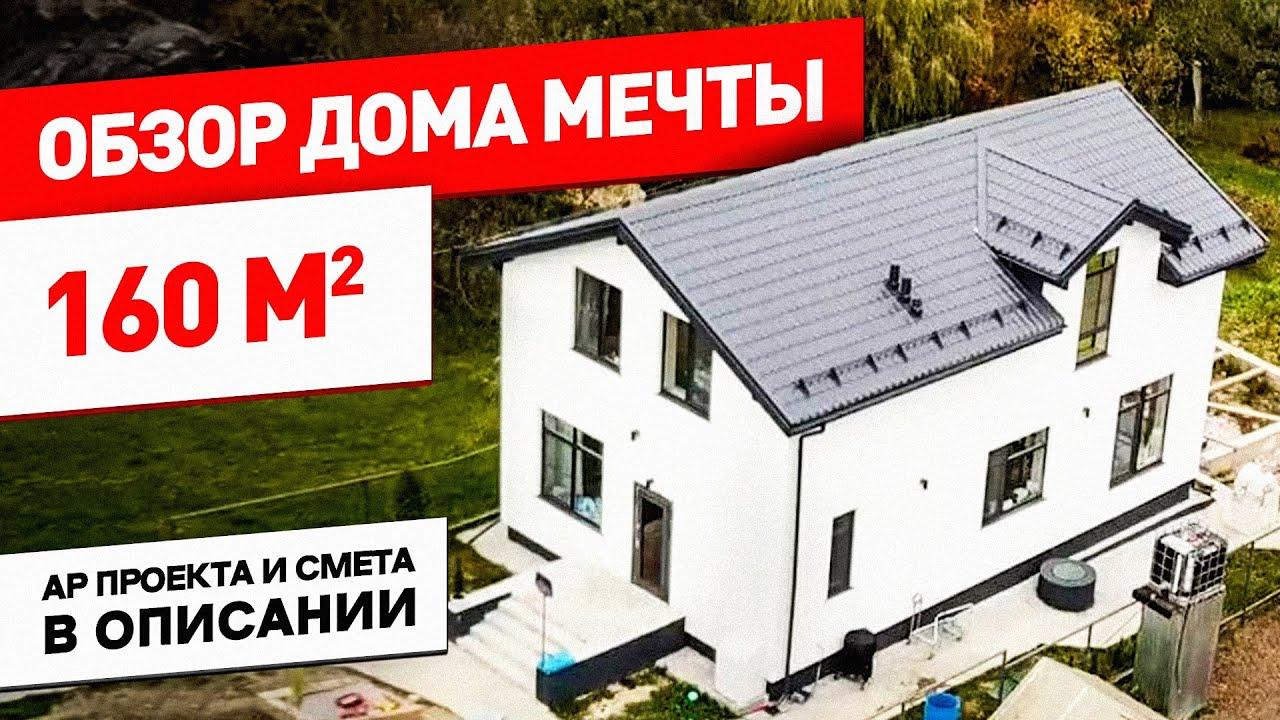 Обзор полностью законченного Дома Мечты 160м2 с ценой! / отзыв заказчика / дом мечты / ДМ-160