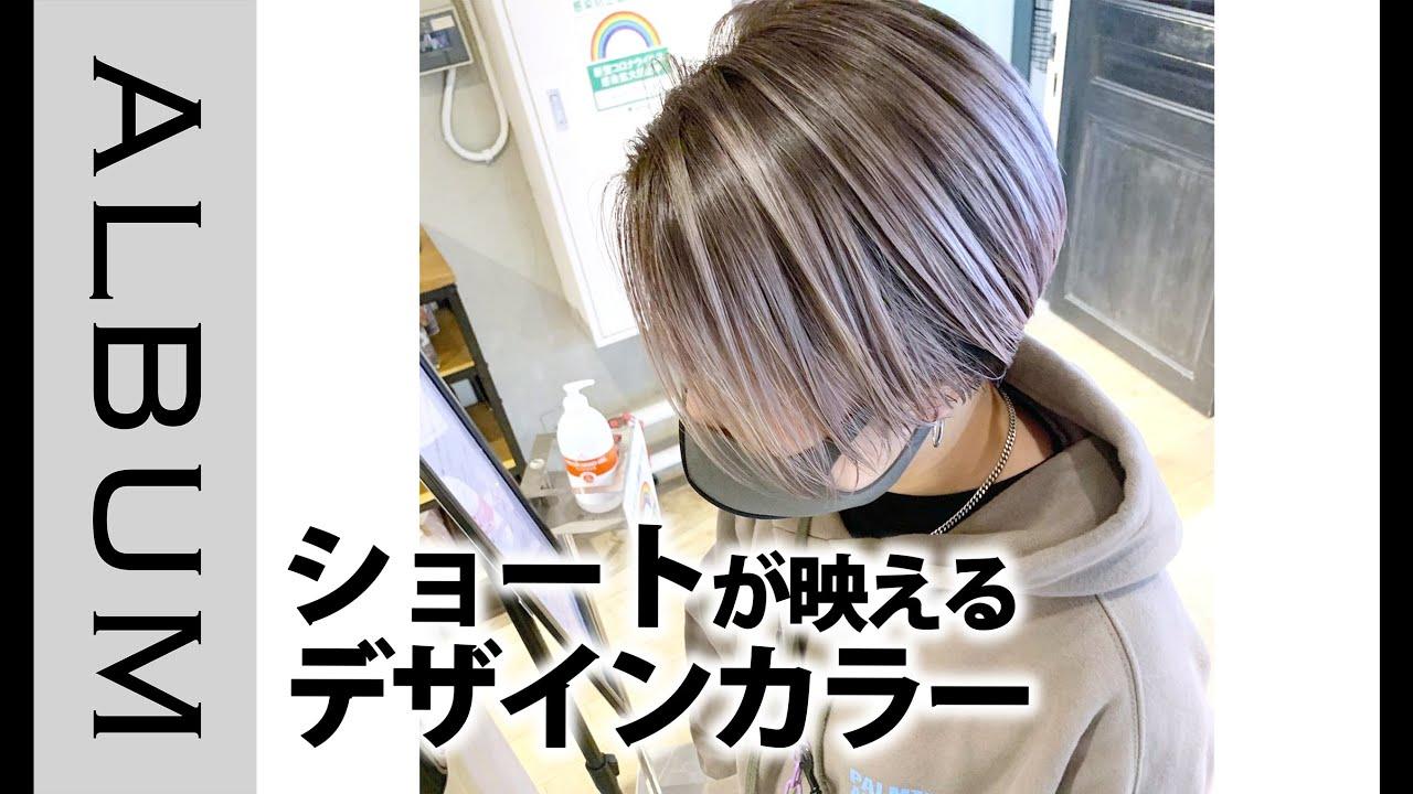 【デザインカラー】かきあげただけでキマる!コントラストがポイントのショートヘア!〖ALBUM〗