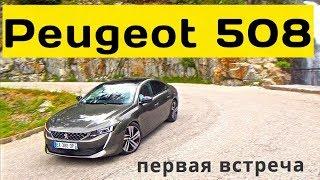 2019 Peugeot 508, Первая Встреча - Клаксонтв
