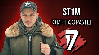 Смотреть клип St1M - Дело Нескольких Минут