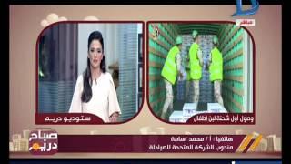 صباح دريم | مندوب الشركة المتحدة للصيادلة يؤكد توافر 3 أنواع من ألبان الأطفال في كل صيدليات مصر