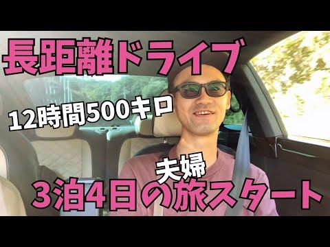【ドライブトーク】旅行中、奥さんと一緒に兵庫県からお届けです ^ ^