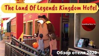 ТУРЦИЯ Отдых в отеле The Land Of Legends Kingdom Hotel в сезоне 2020 обзор и отзывы