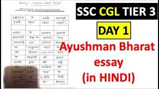 Ayushman bharat Scheme essay in HINDI| आयुष्मान भारत योजना पे हिंदी में निबंध