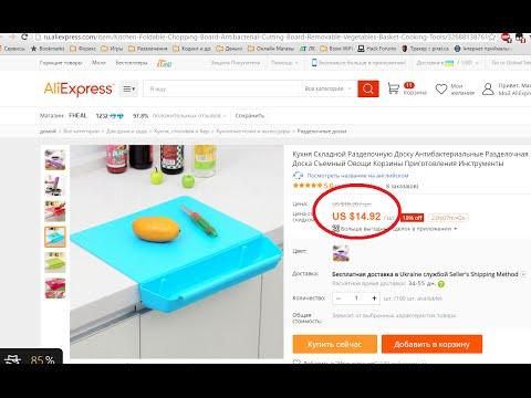 Вся правда о акции с монетками в Aliexpress.