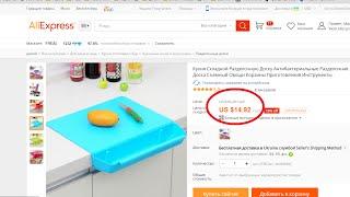 видео Новости и популярные акции на АлиЭкспресс