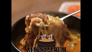 [COOKAT KOREA] 차돌 된장찌개