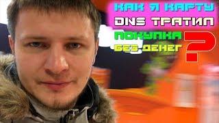влог 11 - Как я карту тратил - DNS цифровой  Кадры жизни - Андрей Сергеевич
