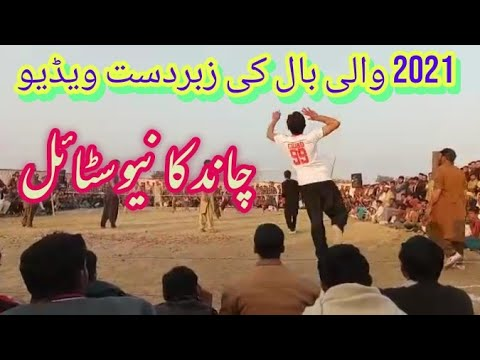 Download Aneel Chand Vs Shoaib Awan 2021 Volleyball | Best Video Volleyball | New Volleyball Match | Waliball