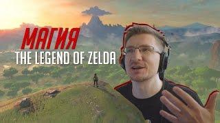 Чем на самом деле привлекает Zelda: Breath of the Wild