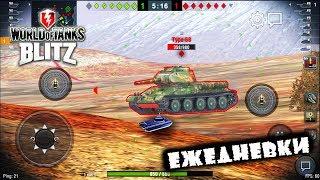 ЕЖЕДНЕВНЫЕ ЗАДАНИЯ в Танки БЛИЦ | Апрельские резервы ФАРМ | WOT Blitz видео танки онлайн