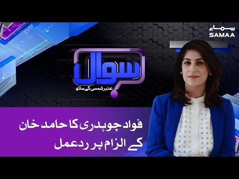 Fawad chaudhry ka hamid khan ke ilzamat per reaction | Sawaal With Amber Shamsi | SAMAA TV
