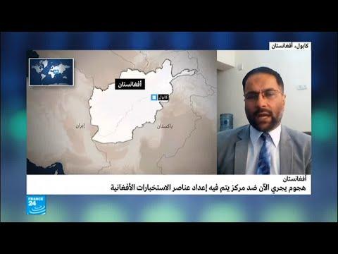 هجوم على مركز للتدريب العسكري تابع للاستخبارات بالعاصمة كابول  - نشر قبل 1 ساعة