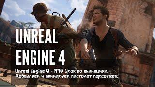 Unreal Engine 4 - #10 Урок по анимациям. Добавляем и анимируем пистолет персонажа.