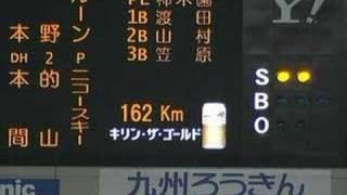 クルーン 日本最速更新 162km/h thumbnail