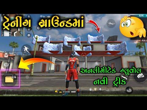 ટ્રેનીંગ ગ્રાઉન્ડમાં અનલીમીટેડ ગ્લુવોલ નવી ટ્રીક 😲    Gujarati Free Fire    Bombe Gaming