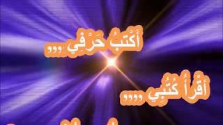 لغتـي لغتي العربية سارة خالد مع الكلمات فيديوكليب     YouTube