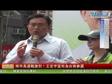 南市長選戰激烈!王定宇宣布為台南參選