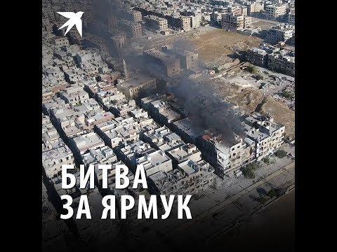 Битва за Ярмук