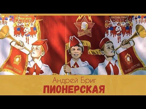 Пионерская - Андрей Бриг // Лирик видео // Премьера песни
