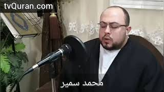 Recitation from Surah Al-Dukhan recited by Mohamed Samir