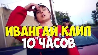 ИВАНГАЙ КЛИП 5 МИНУТ НАЗАД (10часов)