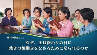 キリスト教映画「勝利の凱歌」抜粋シーン(5)なぜ、主は終わりの日に裁きの御働きをなさるために戻られるのか