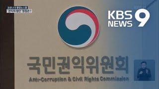 양날의 칼 권익위 안 현실화 방향은? / KBS뉴스(N…