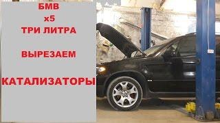 видео Замена катализатора БМВ (BMW): X5, E39,