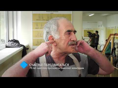 Счастье передвигаться: Одесское протезно-ортопедическое предприятие отмечает юбилей