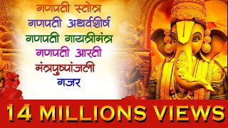 Ganpati Stotra, Atharvashirsh, Ganpati Gayatri Mantra, Aarti, Mantrapushpanjali, Gajar