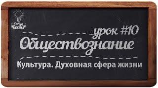 Обществознание. ЕГЭ. Урок №10.