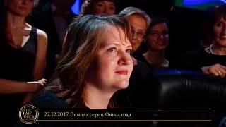 «Что? Где? Когда?» в Беларуси. Эфир 22.12.2017