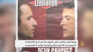 آمون يتقدم على فالس في انتخابات اليسار الفرنسي