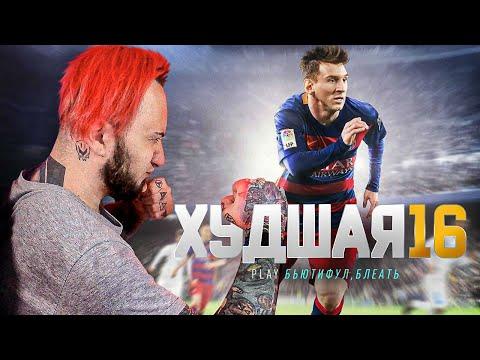 ФИФА 16 - ХУДШАЯ ЧАСТЬ В СЕРИИ