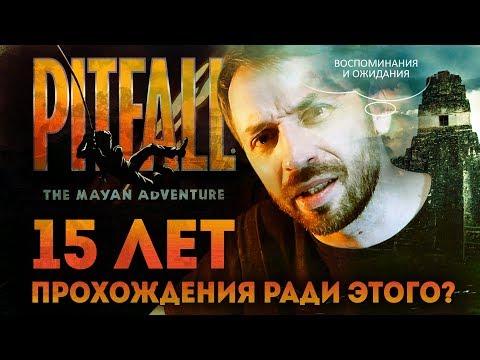 PITFALL: The Mayan Adventure - 15 лет мучений!