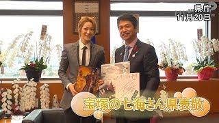 11月20日、宝塚歌劇団の都内公演に際して、水戸市出身で星組男役の七海...