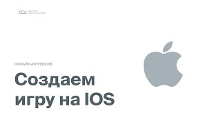 Онлайн-интенсив по iOS-разработке для новичков. Moscow Digital Academy